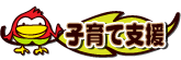 遠賀中央幼稚園 子育て支援