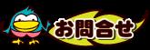 遠賀中央幼稚園へのお問い合わせ
