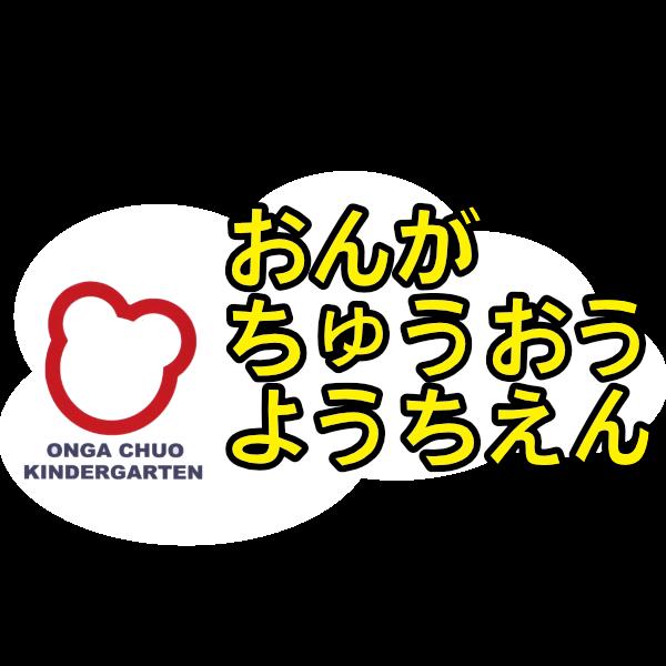 学校法人遠賀学園 遠賀中央幼稚園