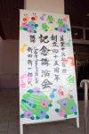 遠賀中央幼稚園45周年記念講演会01