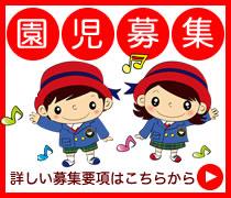 遠賀中央幼稚園園児募集要項はこちら