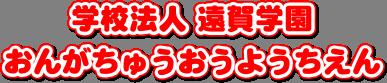 学校法人 遠賀学園 遠賀中央幼稚園