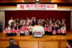 遠賀中央幼稚園45周年記念式典・祝賀会の様子